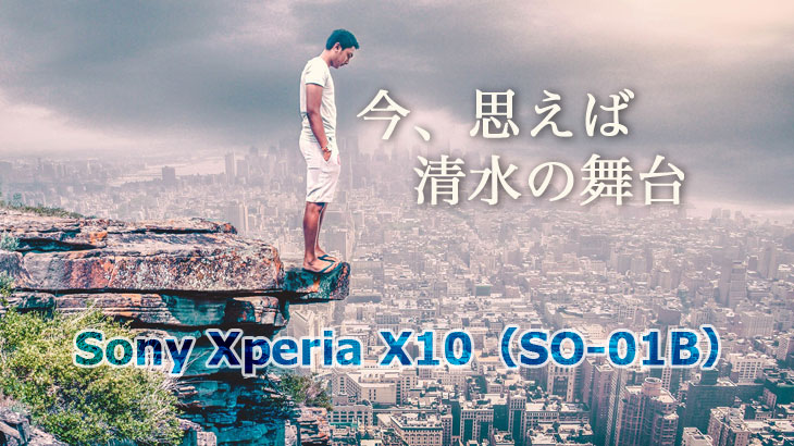 Sony Xperia X10(SO-01B)