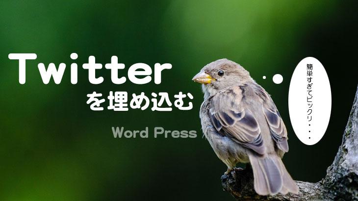 WordPress Twitter ツイートを埋め込む方法