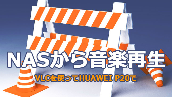 NASから音楽再生 VLCを使ってHUAWEI P20で