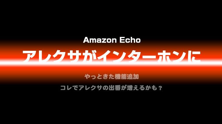 アレクサがインターホンに amazon Echo