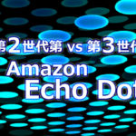 第3世代 Amazon Echo Dot