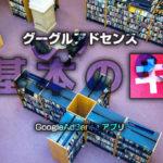 グーグルアドセンス 基本のキ GoogleAdSenseアプリでよく見る用語を解説