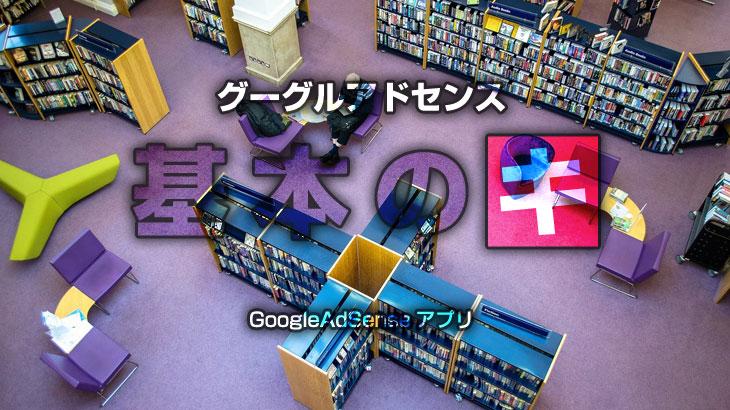 GoogleAdSense<br>よく見かける 言葉 の意味