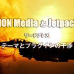 LION Media と Jetpack ワードプレス テーマとプラグインの干渉