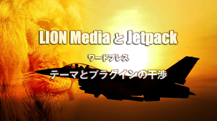 LION JETPACK