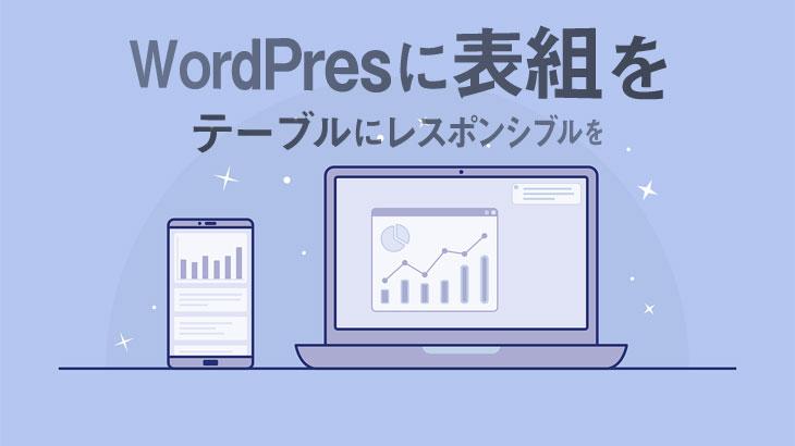 WordPress に表を、 テーブル をレスポンシブに!