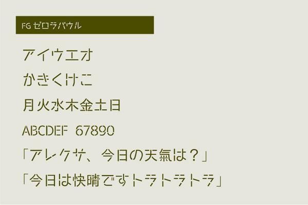 FGラバウル見本01