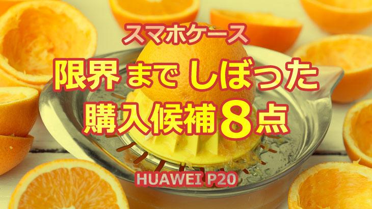 HUAWEI P20 ケース 限界までしぼった購入候補8点