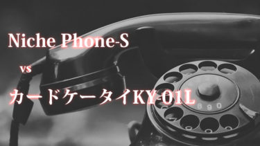 Niche Phone-S vs カードケータイKY-01L