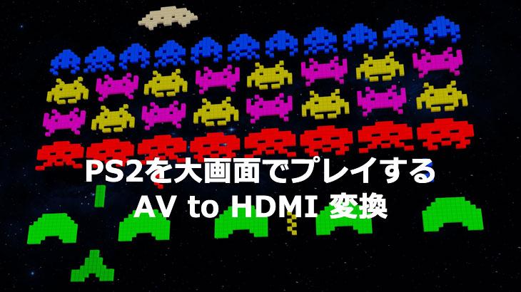 PS2 HDMI 変換