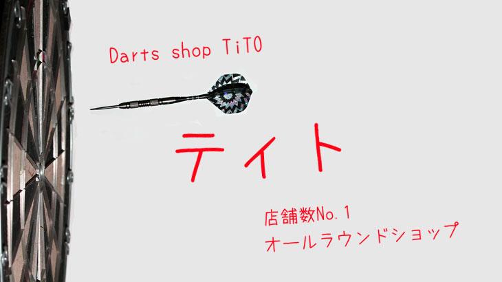 ダーツ 通販 TITO