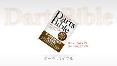 本で学ぶダーツのコツ Darts Bible ダーツはこの1冊で完全制覇!