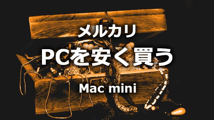 メルカリでPCを安く買う 狙いは Mac mini