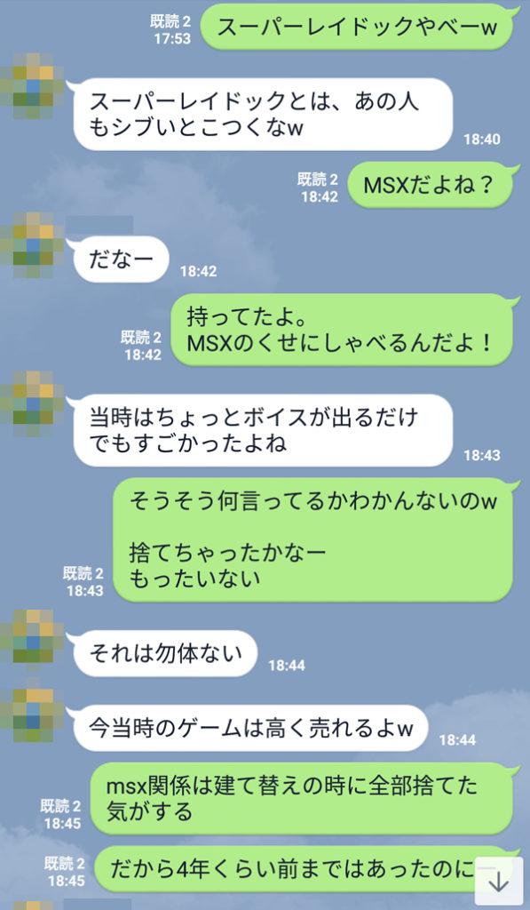 超合金デンジマン価格01