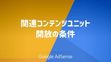 AdSense 関連コンテンツ ユニット 開放 の条件とは?