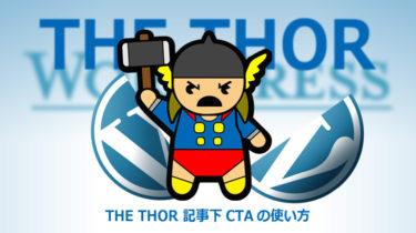 THE THOR 記事下CTA の使い方とコツ