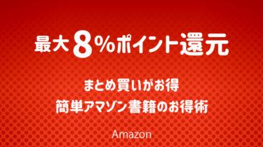 【イベント期間終了】まとめ買いがお得 簡単Amazon書籍のお得術
