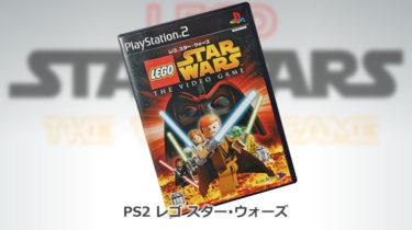 レゴ スターウォーズ いまやっても楽しい!【PS2】
