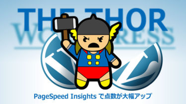 THE THOR ザ・トール<br>サイトのスピードを計測<br>PageSpeed Insights