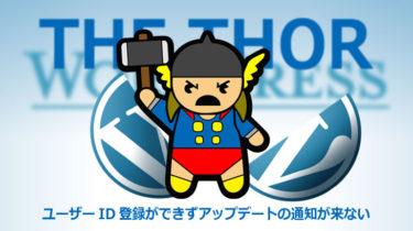 THE THOR(ザ・トール)ユーザーID登録ができずアップデートの通知が来ない