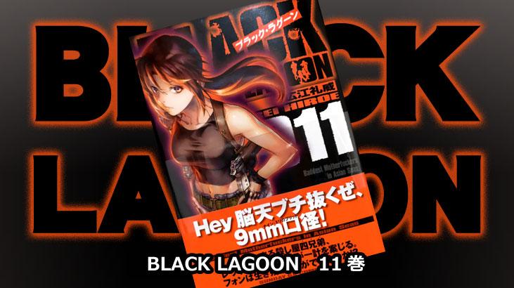 ブラックラグーン11巻キャッチ