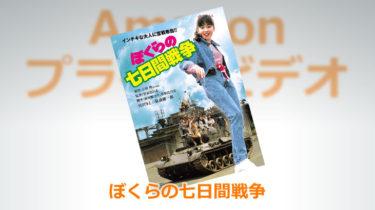 ぼくらの七日間戦争 Amazon プライムビデオ