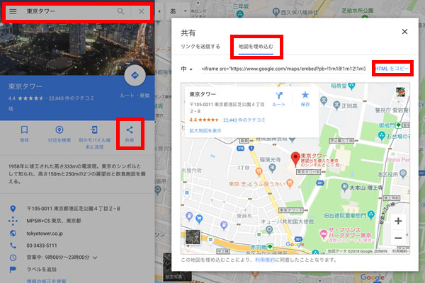 THE THOR Googleマップ 埋め込み