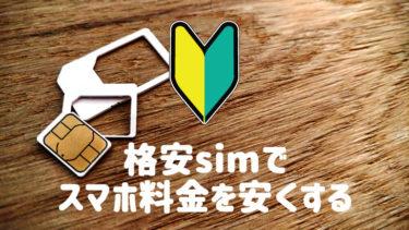 格安sim おすすめ データ通信