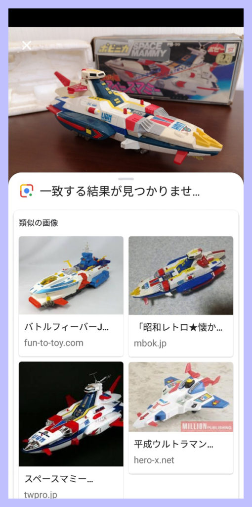 Googleレンズ検索結果なし