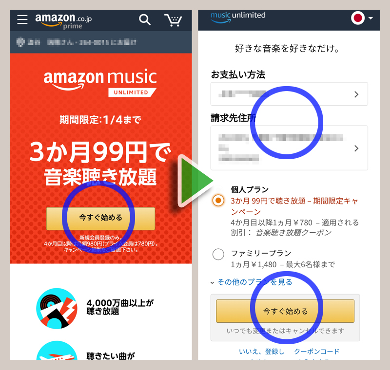 amazon music 簡単登録