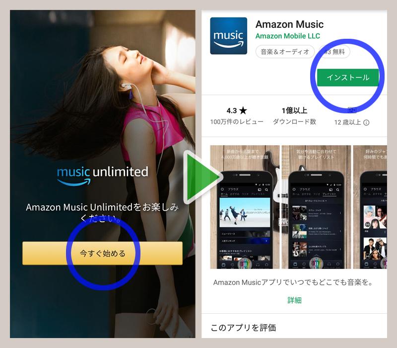 amazon music unlimited アプリ