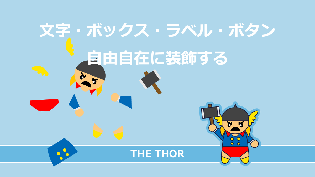 THE THOR 文字 ボックス カスタマイズ