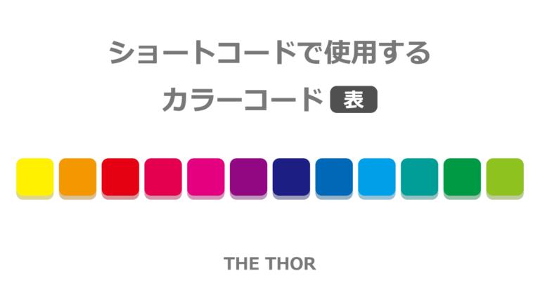 THOR 使う カラー 一覧