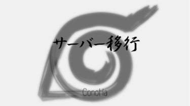 ConoHaサーバー移行