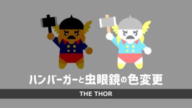 THE THOR ザ・トール 【 ハンバーガー 】【 虫眼鏡 】色を変更(メニューアイコンとサーチアイコン)
