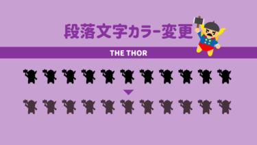 THE THOR(ザ・トール)文字 段落 のカラーを変更する方法