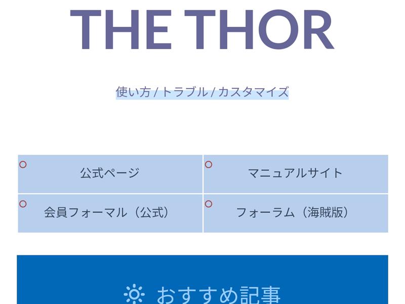 THE THOR 〇を消す 例2
