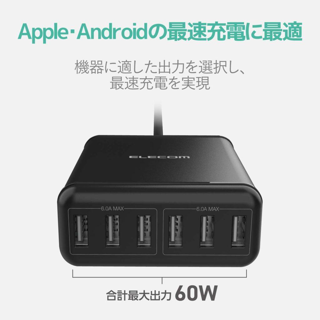 エレコム 6ポート USB 充電器 ハブ
