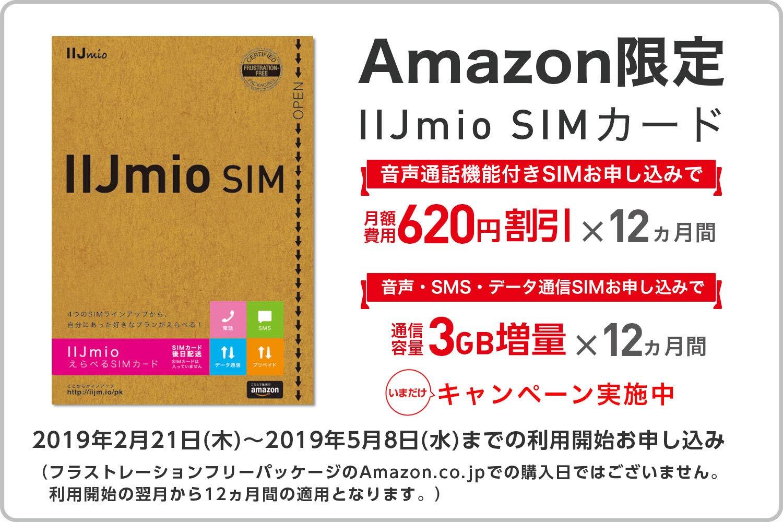 amazon IIJmio お得なキャンペーン