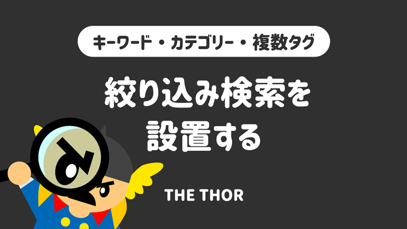 THE THOR 絞り込み検索 複数条件検索 を設定