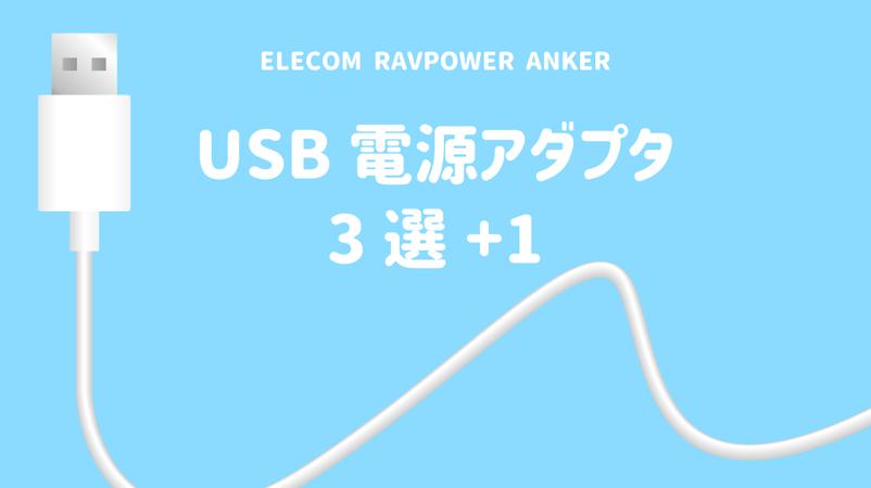 USB電源アダプタエレコムRAVPOWERアンカー