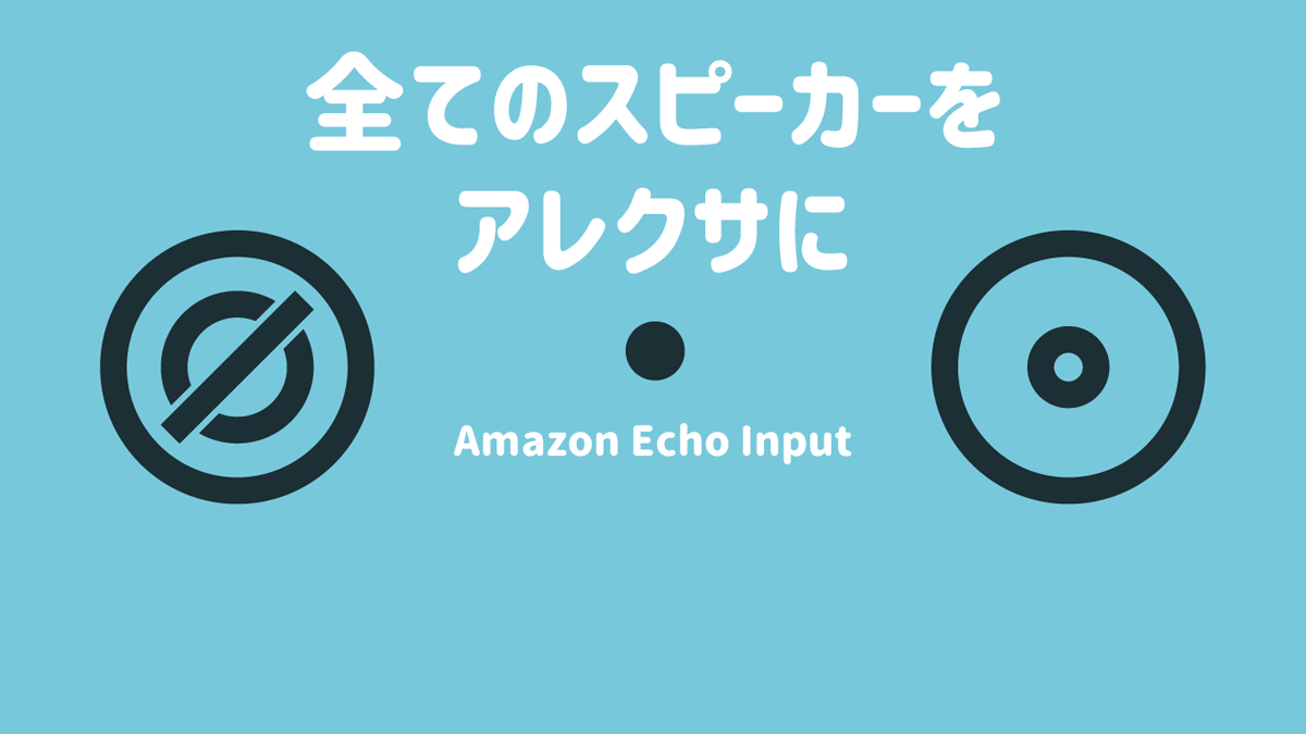 Echo Input レビュー