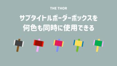 THE THOR(ザ・トール)サブタイトルボーダーボックスの色を個別に変える方法