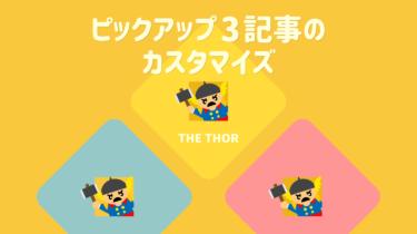 THE THOR ザ・トール ピックアップ3 をカスタマイズ