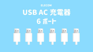 EC-ACD01 USB AC 充電器 6ポート を購入