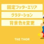 THE THOR 固定フッターエリア 背景色を変更 CSS