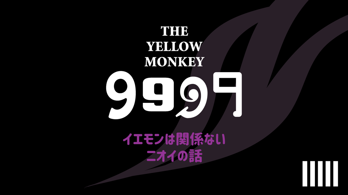 THE YELLOW MONKEY 9999