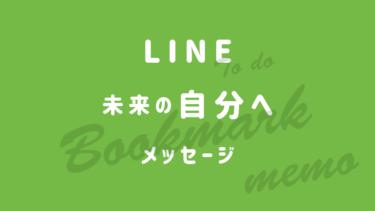 LINE 自分にメッセージを送る ブログでも活用できるLINE