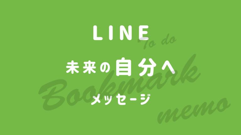 LINE 自分にメッセージ