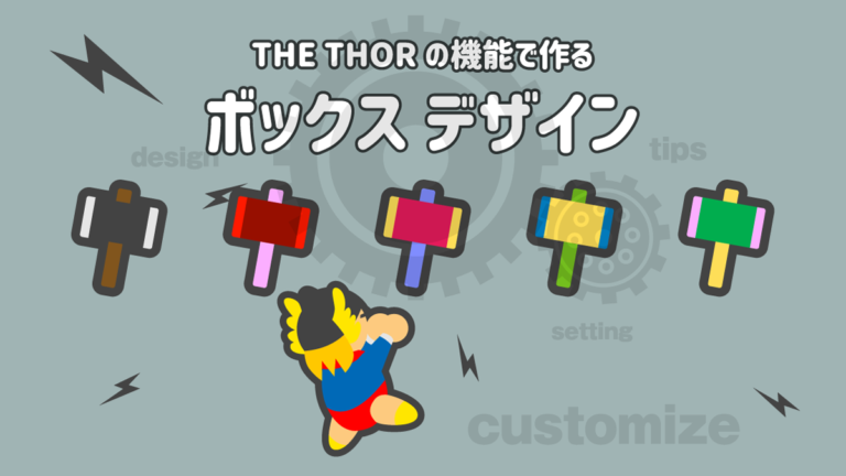 the thor ボックス デザイン パターン